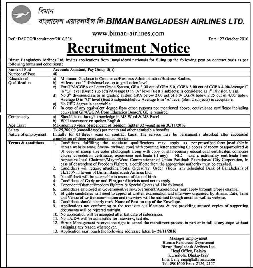 Biman Bangladesh job circular in October 2016. Job circular