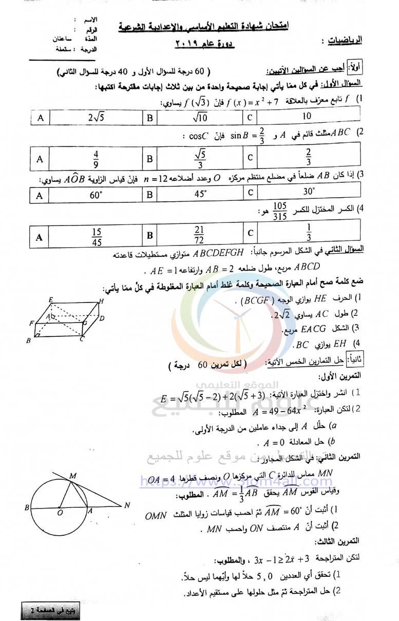 ورقة اسئلة امتحان تربية محافظة درعا الرياضيات التاسع 2019 سوريا Sheet Music Music Abc