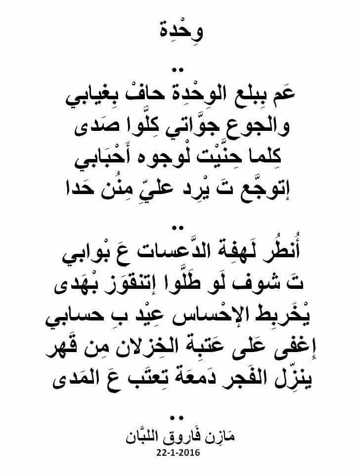 وحدة شعر محكي باللهجة اللبنانية Math Tyc Math Equations