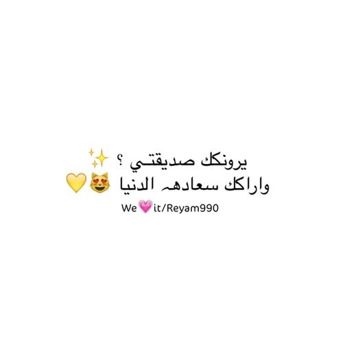 Arab تمبلر And ح ب ي ب ي Image Friends Quotes Love Smile Quotes Islamic Love Quotes