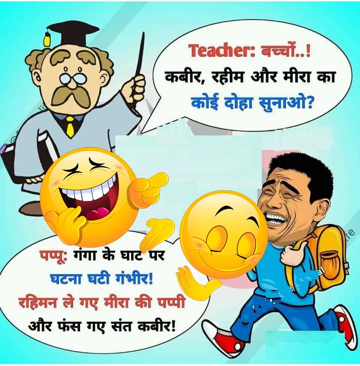 Teacher Vs Student Jokes In Hindi Student Jokes Comedy School Student Humor