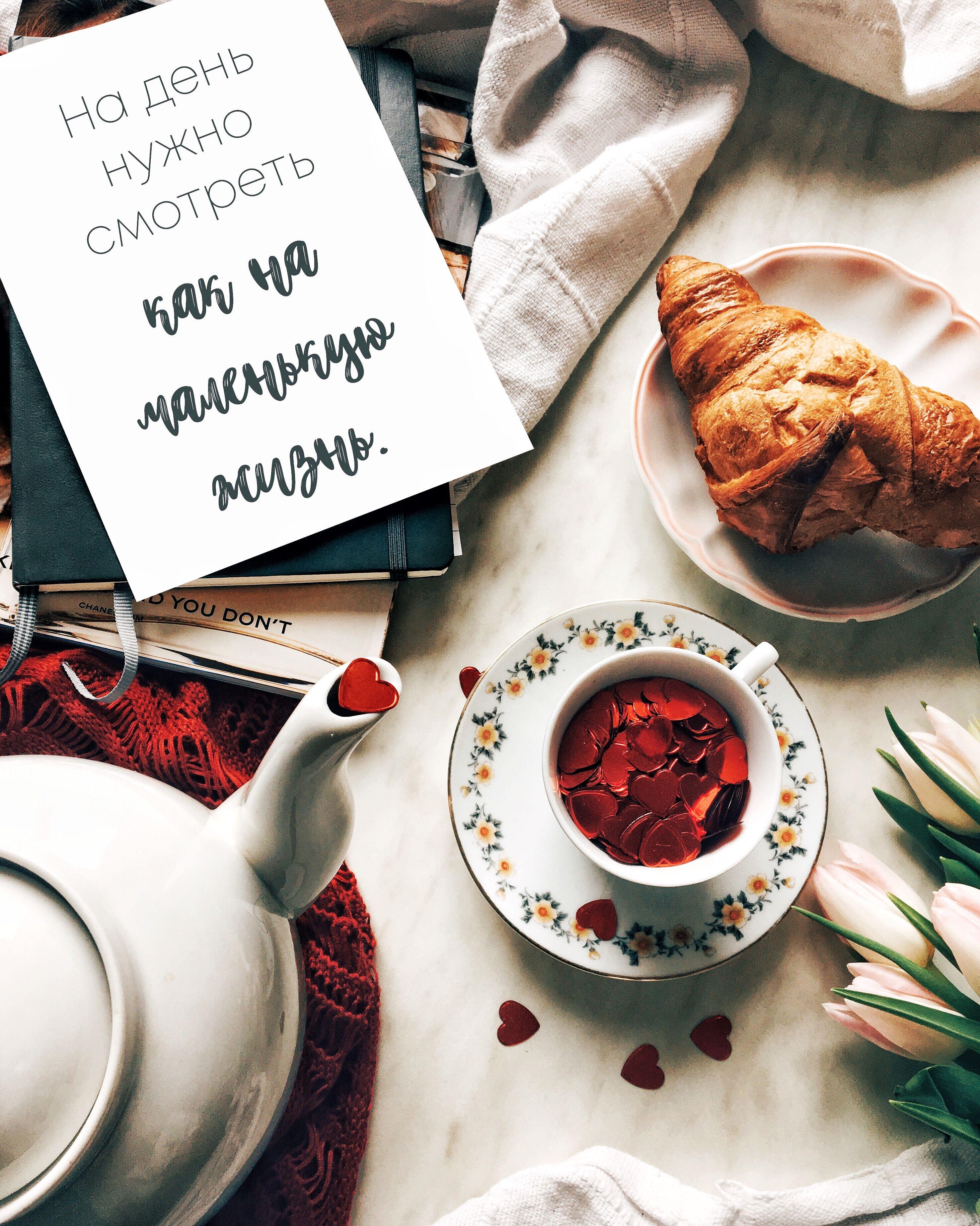 Открытка с добрым утром мотиваторы