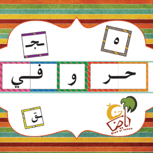 بطاقات الحروف رياض الجنة الغلاف Kids Rugs Islam For Kids Education Lesson Plans