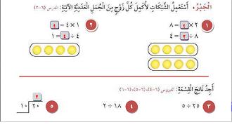 حل مادة رياضيات كتاب الطالب درس القسمه 2 صف ثالث إبتدائي الفصل الدراسي ثاني Map Map Screenshot