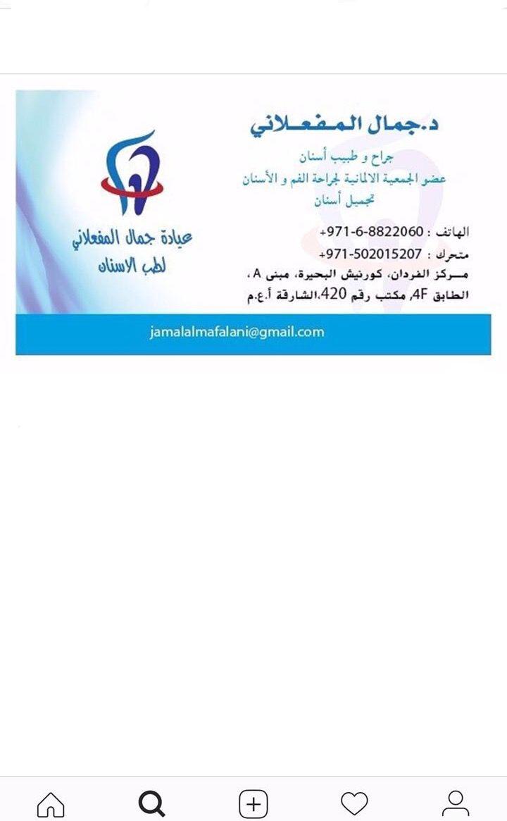 الحساب إعلانات الإمارات الدولة الامارات العربية المتحدة الموبايل 0557398459 معلومات الإعلان إعلان مدفوع Personal Care Person Toothpaste