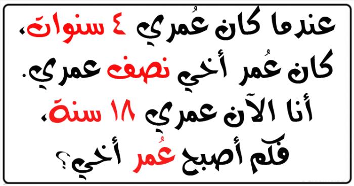 سؤال ذكاء مع الجواب الغاز ومسابقات قوية Arabic Calligraphy Calligraphy