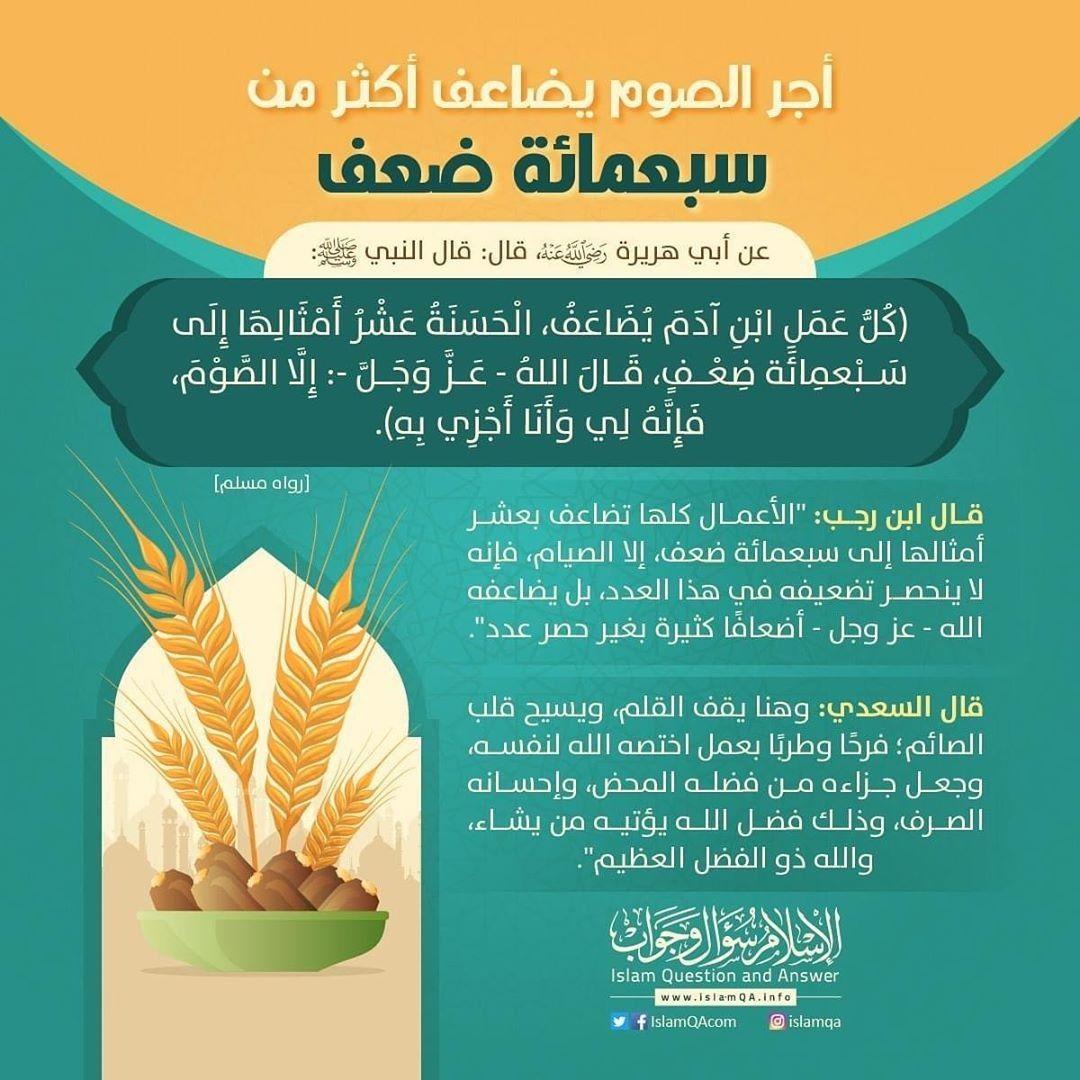 حديث النبي صلى الله عليه وسلم Ramadan
