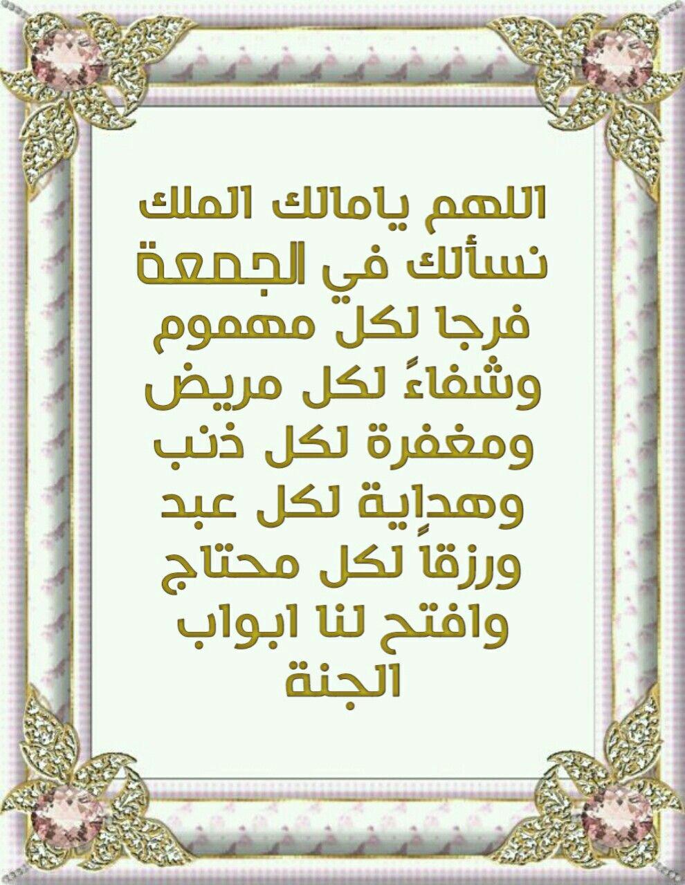 دعاء يوم الجمعة Dua In Arabic Duaa Islam Islam