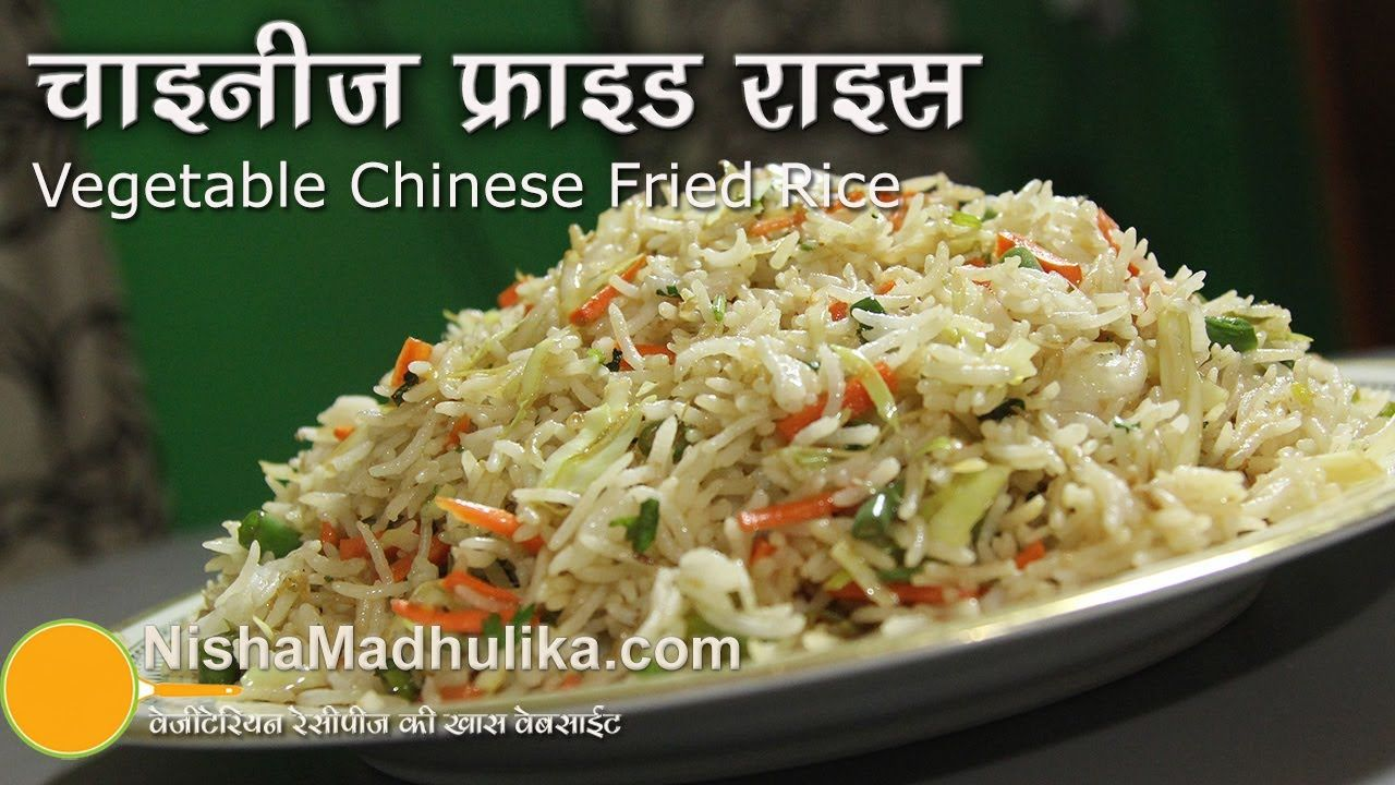 Chinese vegetable fried rice recipe nisha madhulikas recipes chinese vegetable fried rice recipe forumfinder Image collections