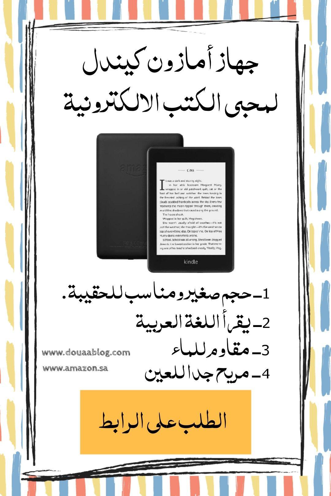 أمازون السعودية جهاز أمازون كيندل الكتب الالكترونية Notebook
