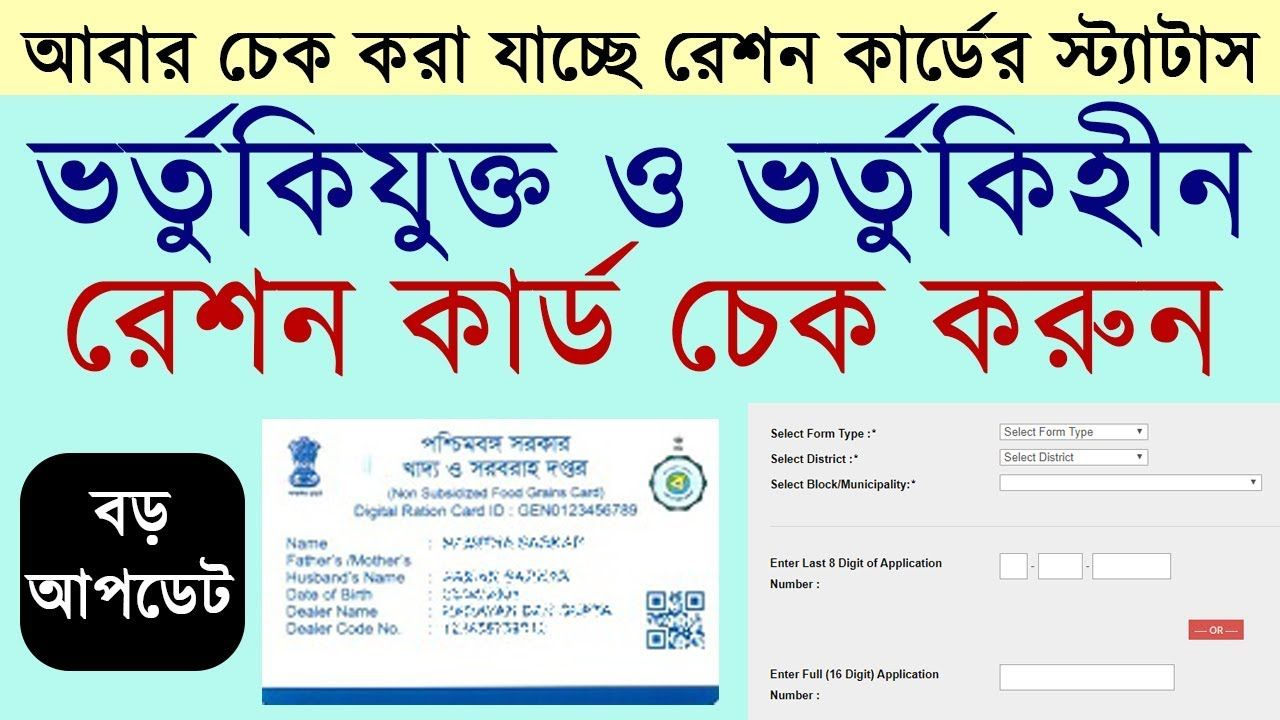 How To Check Digital Ration Card In West Bengal Nfsa Ration Card Statu Ration Card Cards Digital
