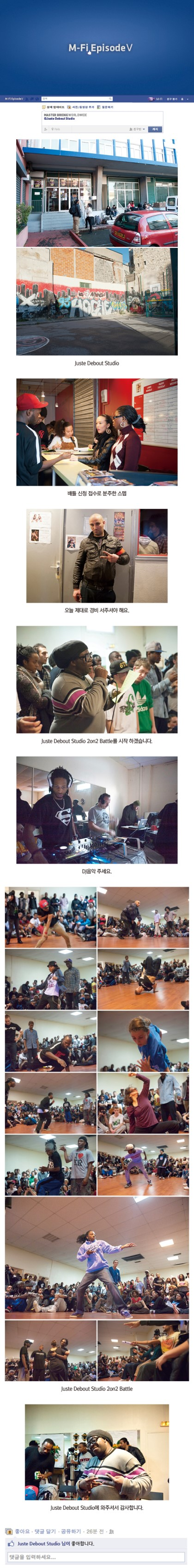 M-Fi《Episode》∥ Art & Culture // WORLD WIDE :: Juste Debout Studio : 네이버 블로그