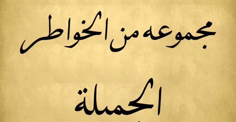 خواطر الحياة جميلة 30 خاطرة ستكسبك خبرة كبيرة في حياتك Arabic Calligraphy