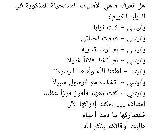 الأمنيات المستحيلة Ahadith Quotes Ramadan
