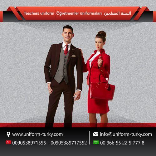 #يونيفورم الزي_الموحد# اللباس_الموحد#    ألبسة المعلمين#   uniform-turky.com info@uniform-turky.com