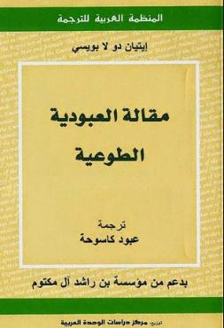 تحميل كتاب سر الاسرار للرازي مجانا