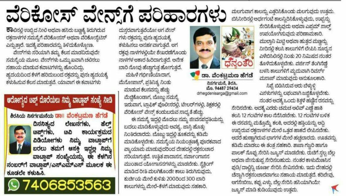 Pin by Ganesh Pandit on health tips Kannada Health tips