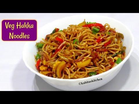 1 Veg Hakka Noodles Recipe Restaurant Style Veg Noodles Chinese Recipe Kabitaskitchen Youtube Hakka Noodles Recipe Noodle Recipes Ingredients Recipes