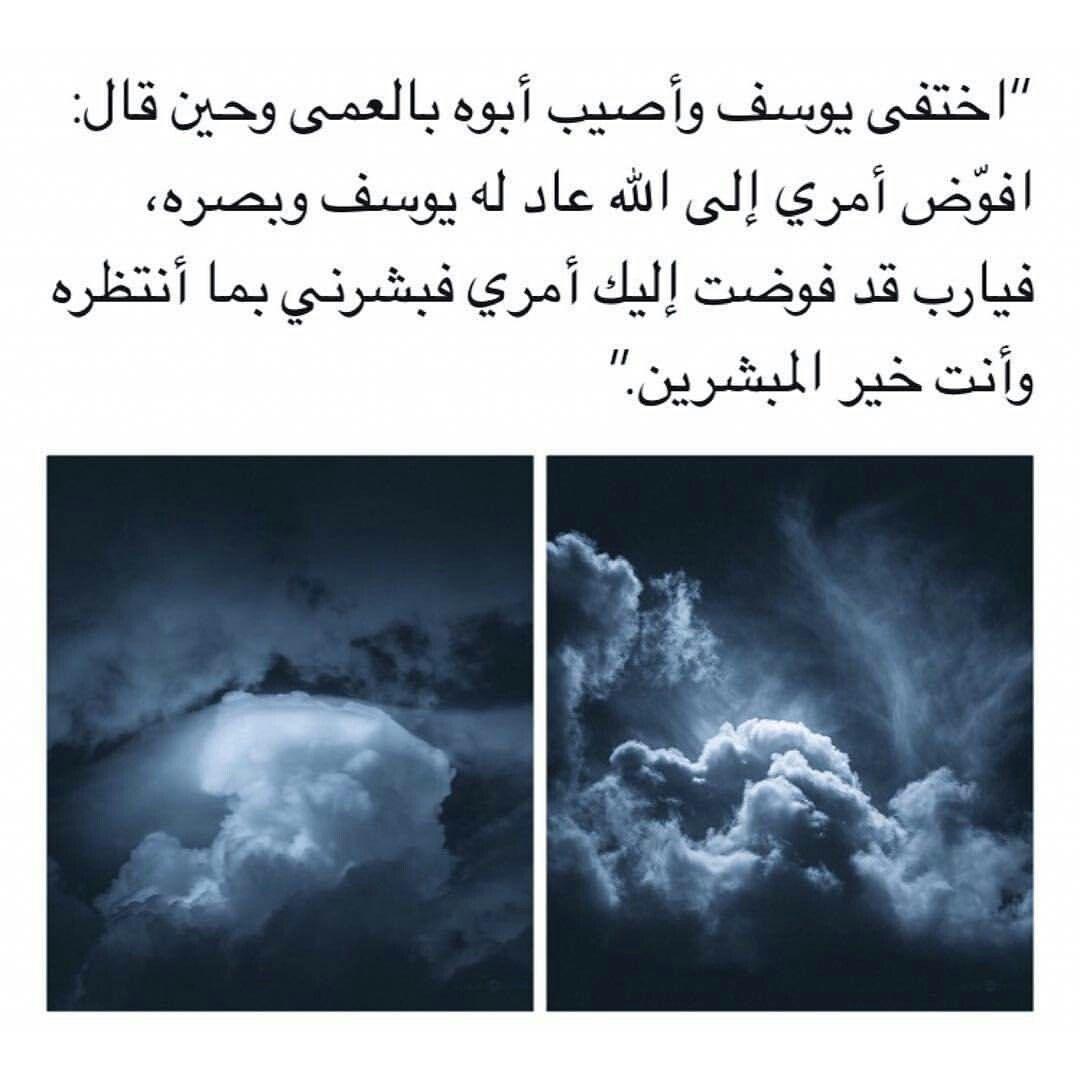 يارب بشرني بكل خير H G Quran Quotes Verses Quran Quotes Arabic Quotes