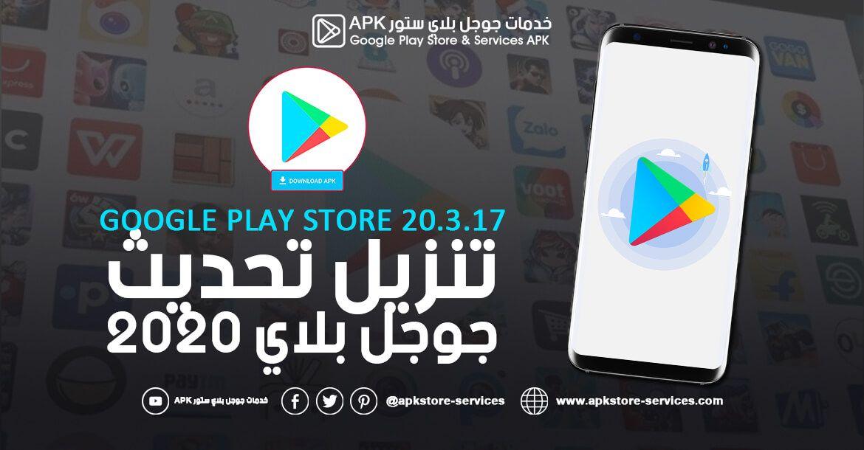 تحديث جوجل بلاي 2020 تنزيل Google Play Store 20 3 17 أخر إصدار Google Google Play Store Google Play