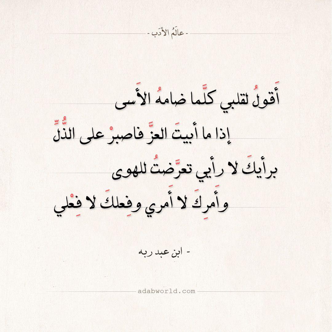 شعر ابن عبد ربه أقول لقلبي كلما ضامه الأسى عالم الأدب Quotes