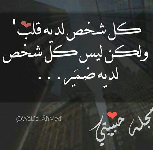 مجلة حبيبتي بحث Google Love Words Broken Heart Love Quotes