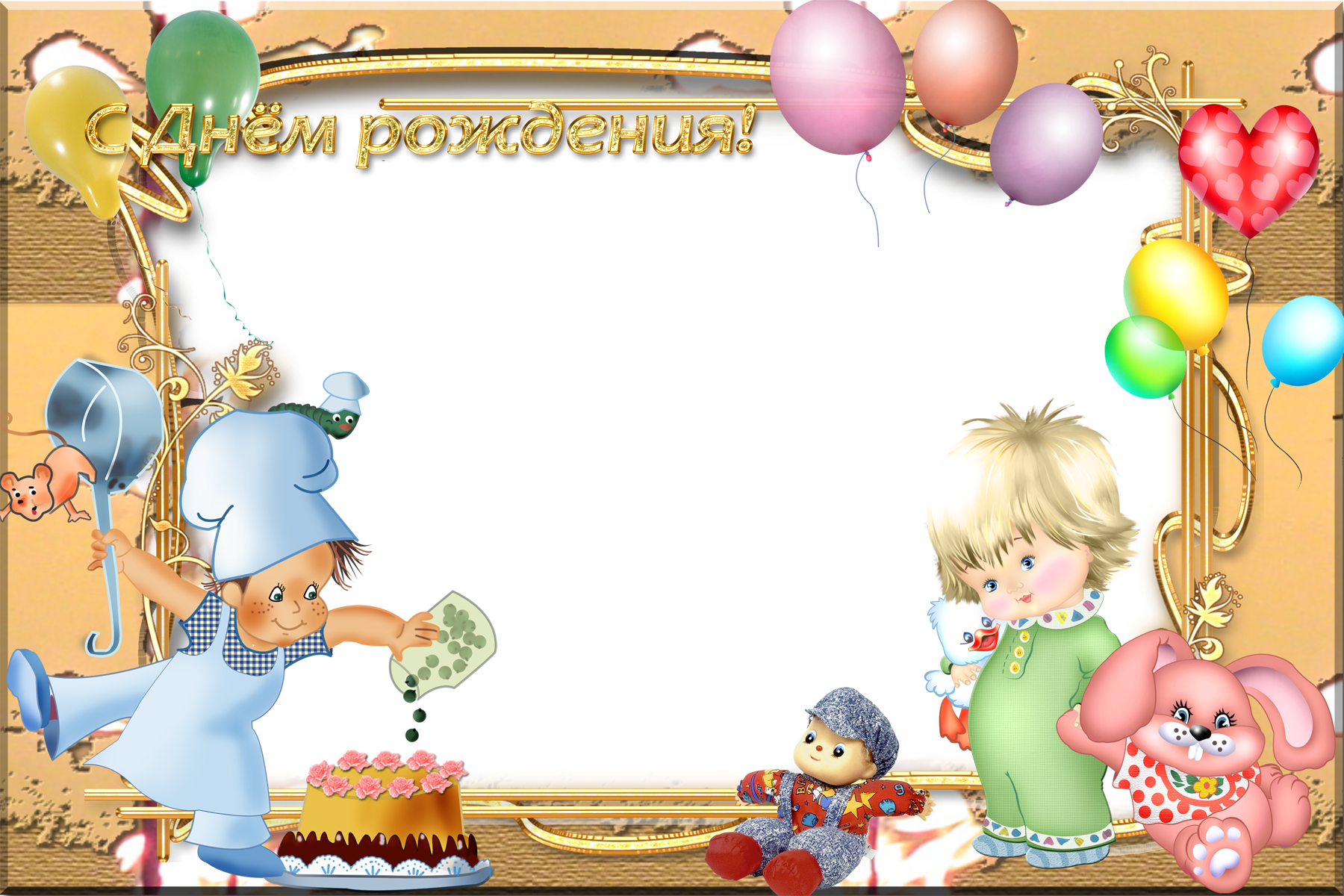 Шаблон открытка имениннику детская