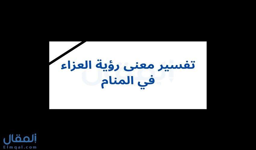 تفسير معنى رؤية العزاء في المنام Arabic Calligraphy