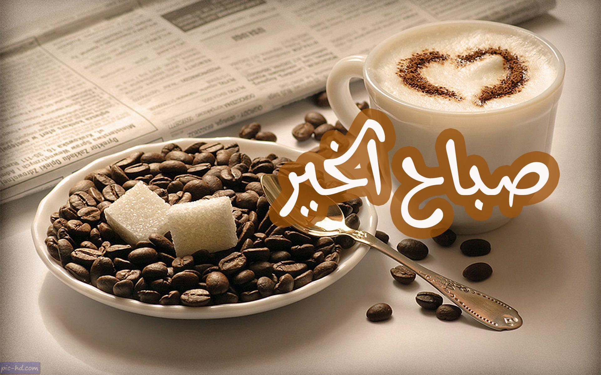 صور قهوة مكتوب عليها صباح الخير صور قهوة صباحية Good Morning Arabic Coffee Good Morning
