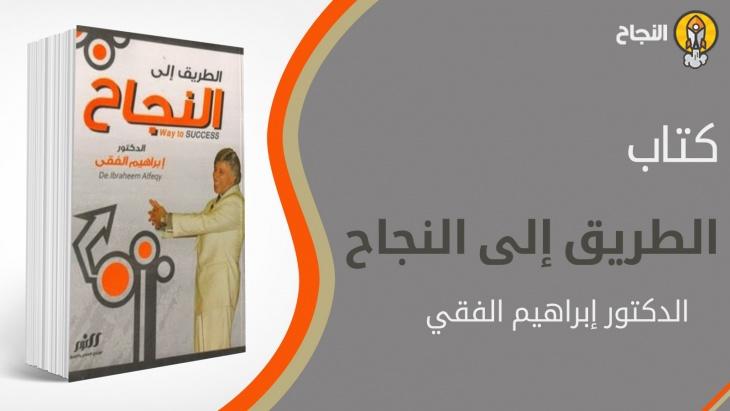 ملخص كتاب الطريق إلى النجاح للدكتور إبراهيم الفقي Success