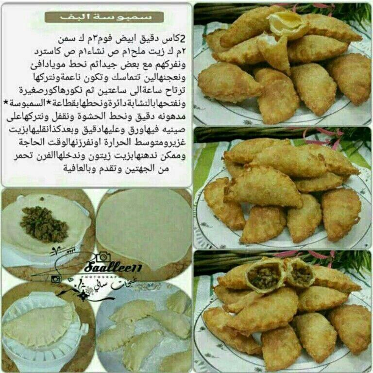 سمبوسة بف Libyan Food Save Food Arabic Food