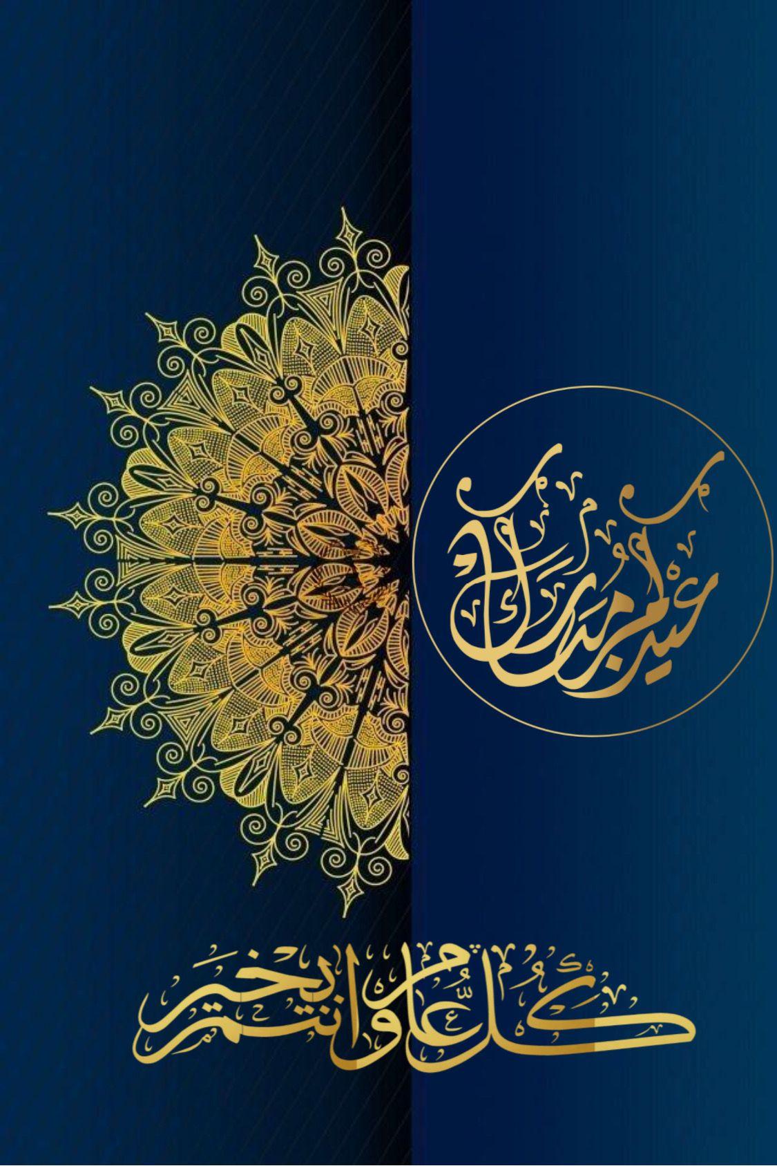 تهاني عيد الفطر 2019 Eid Stickers Eid Greetings Eid Cards