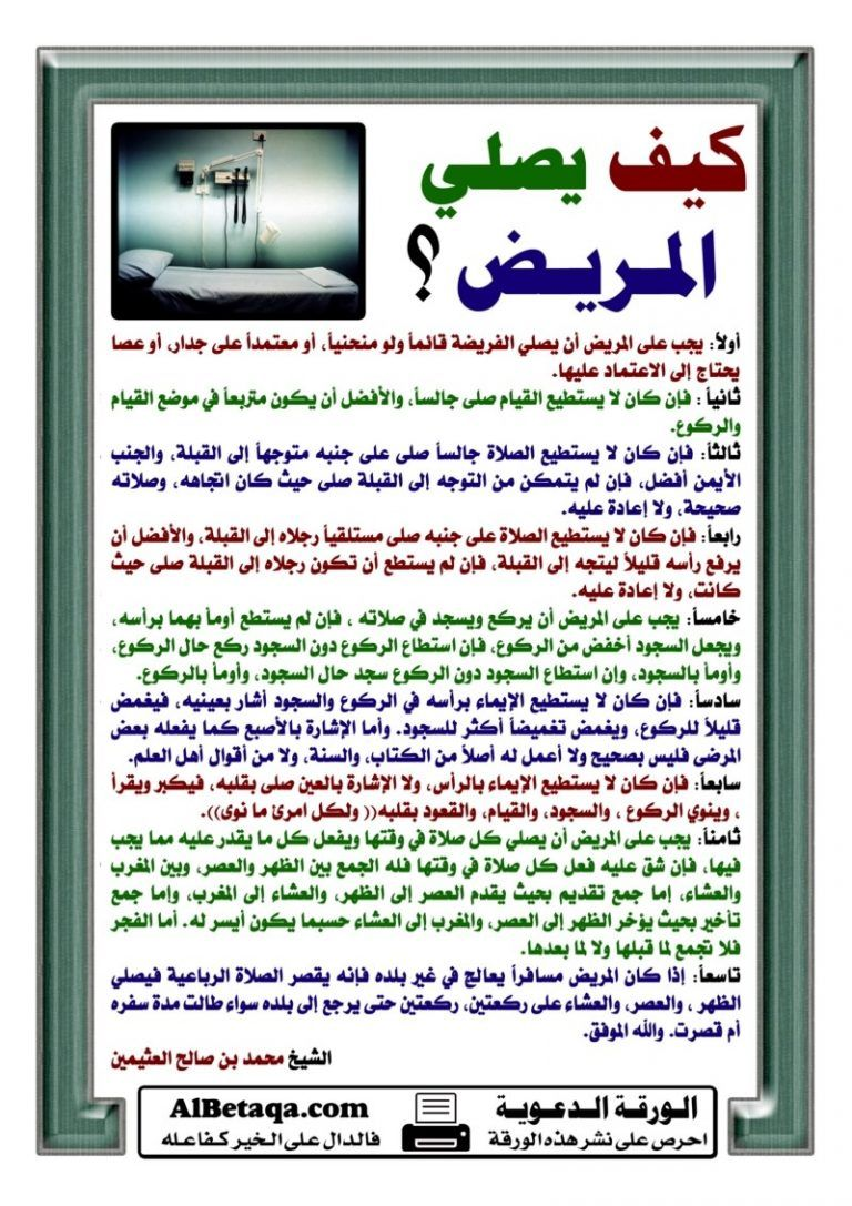 Pin By Nadja On فتاوي Bullet Journal Prayers Journal