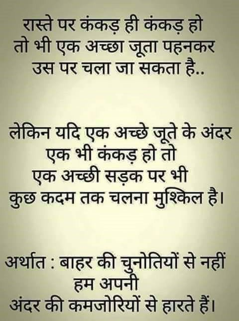Pin By Amarjinder On Hindi Motivatonal Quotes Inpirational