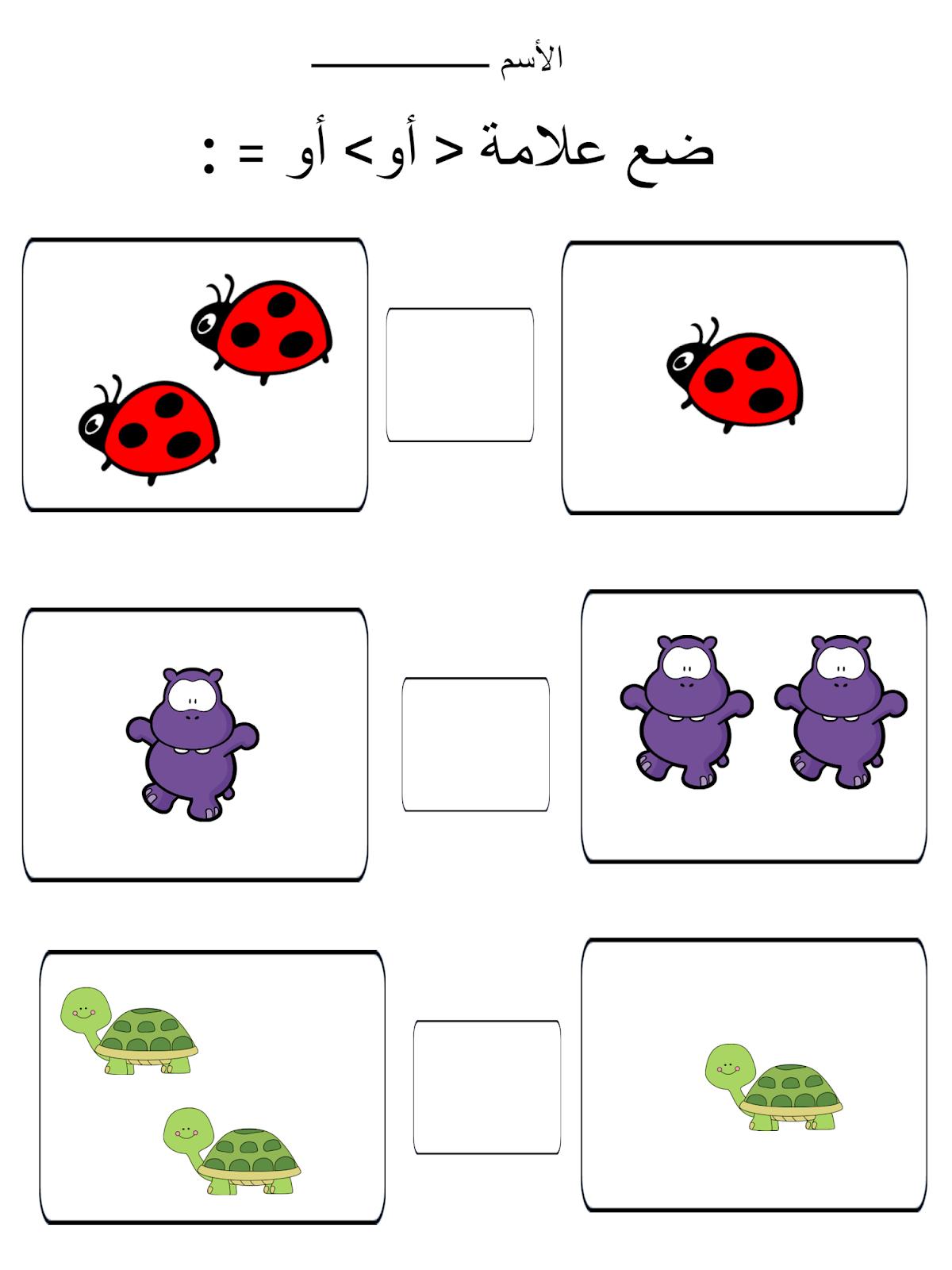 اوراق عمل رياضيات رياض اطفال تمارين على الجمع والطرح بالعربي نتعلم Alphabet Kindergarten Kindergarten Alphabet