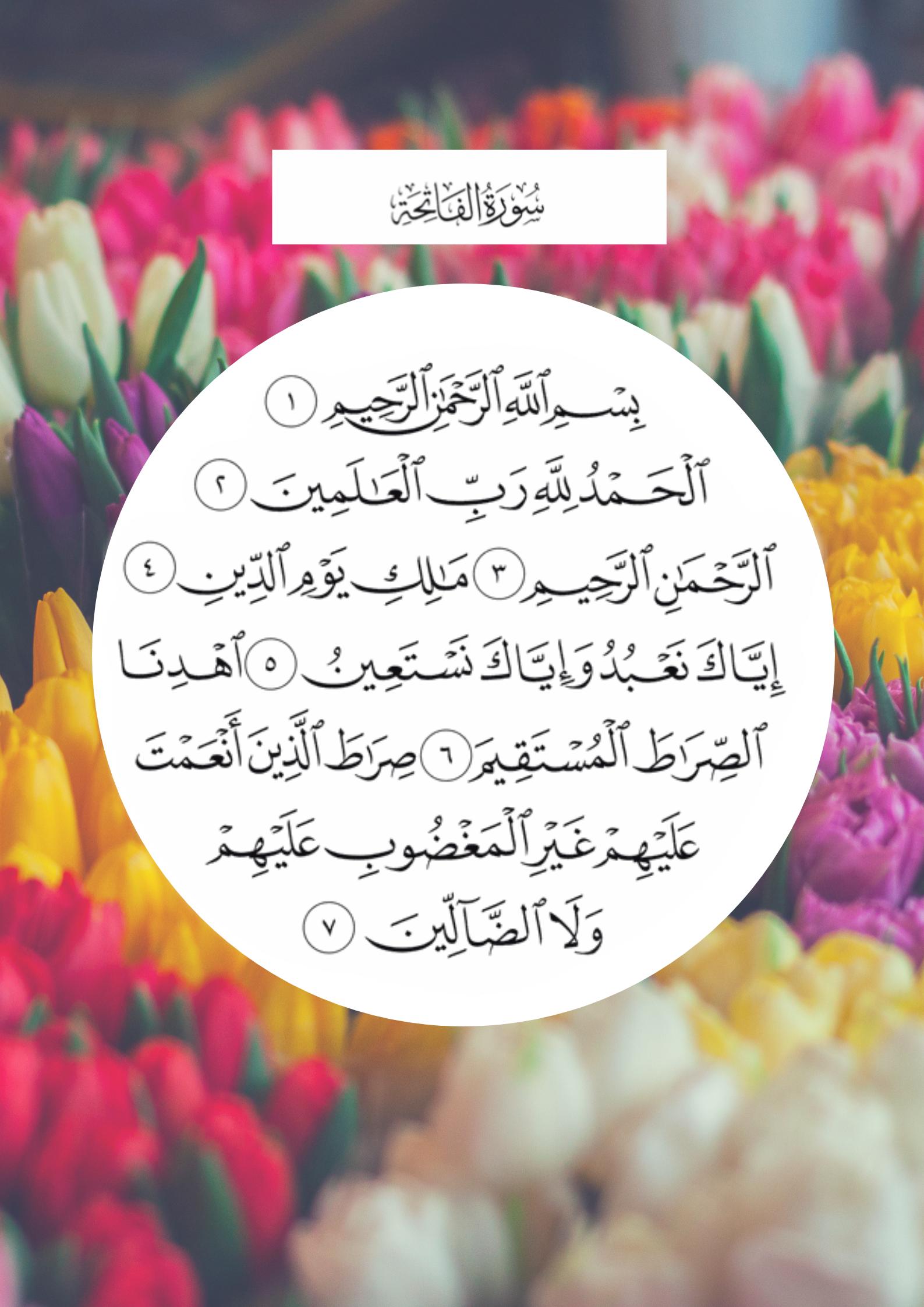 سورة الفاتحة Learn Quran Islamic Quotes Quran Quotes