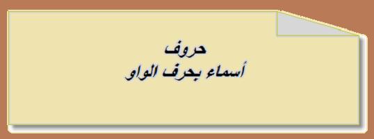 أسماء بحرف الواو حروف الهجاء العربية Calligraphy Arabic Calligraphy