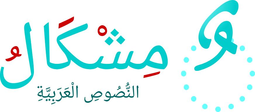 مشكال النصوص العربية Learning Websites Learning Arabic Learning