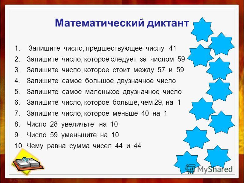Математические диктанты с презентацией 2 класс школа