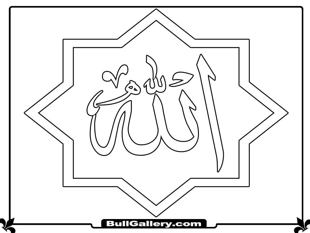 Islamc kids printables allah names muhammad wallpapers Calligraphy pages