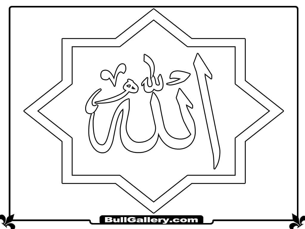 Bickering Colouring Pages Page 2 Pola Sulam Buku Mewarnai Seni Kaligrafi Arab