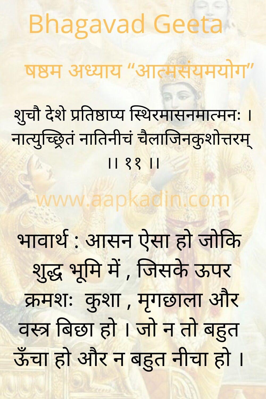 Bhagavadgeeta Geetaupdesh Hindi Life Love Spiritual Geetaquotes Radhekrishna Monday Mahadev Gita Quotes Sanskrit Quotes Krishna Quotes