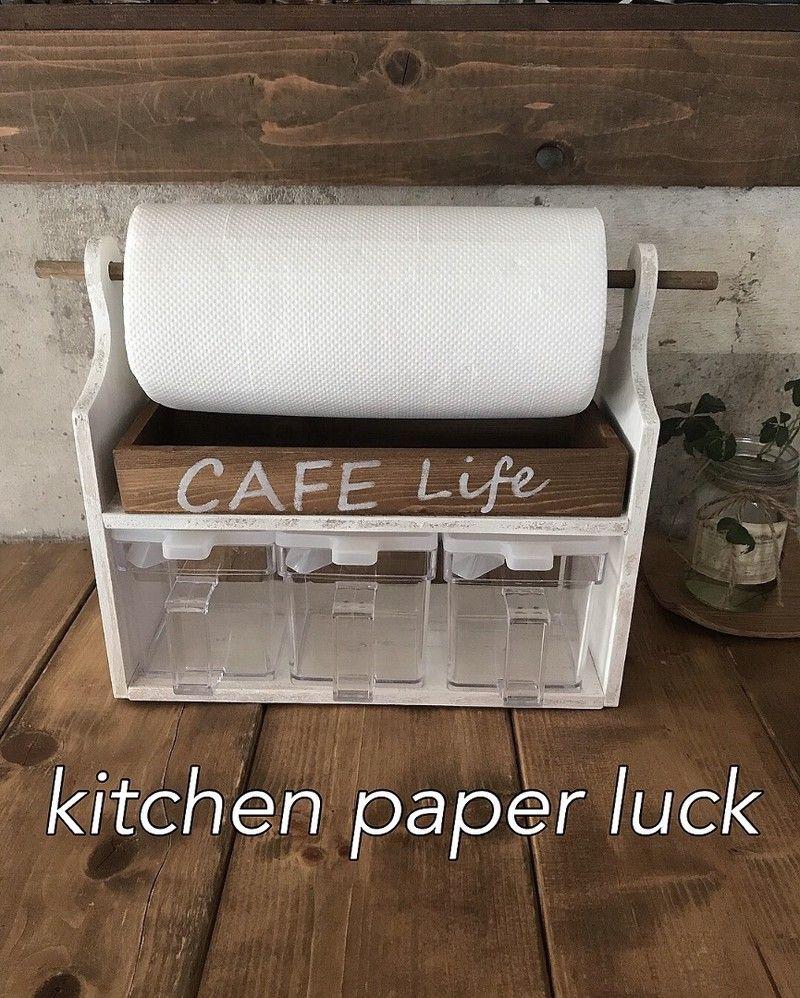 100均で簡単 キッチンペーパーホルダー 調味料ラックをdiy キッチン