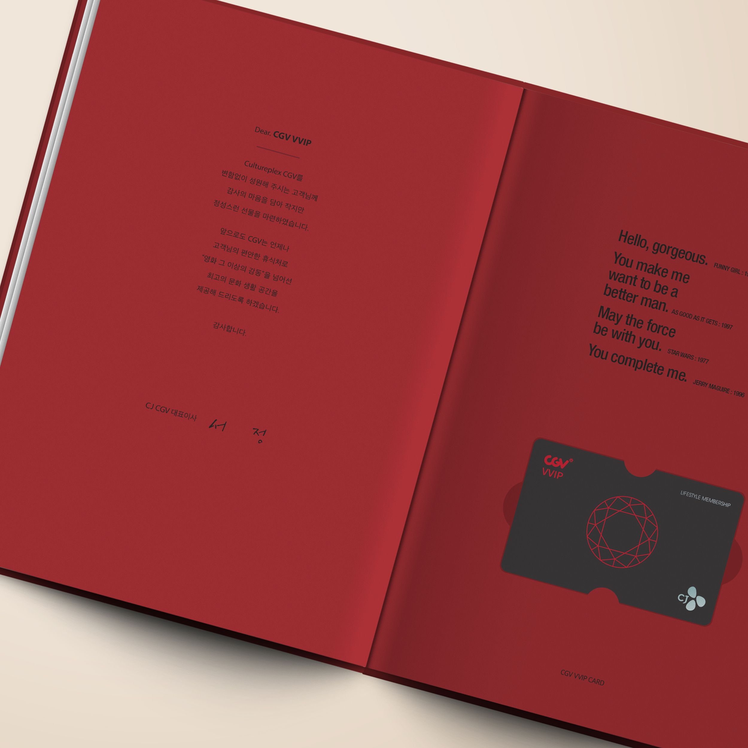 Good Bookcover Design: 2016 CGV VVIP Gift & Package / 2016 CGV VVIP &