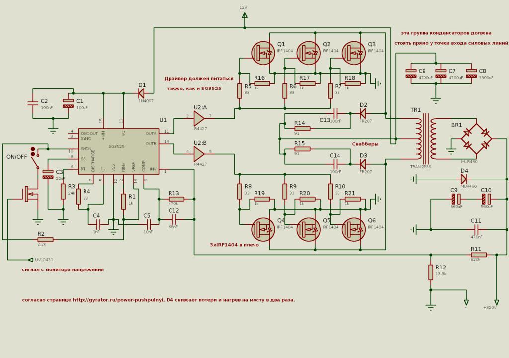 12VDC to 230VDC(320VDC) with SG3525 + IR4427 | lynxlynx