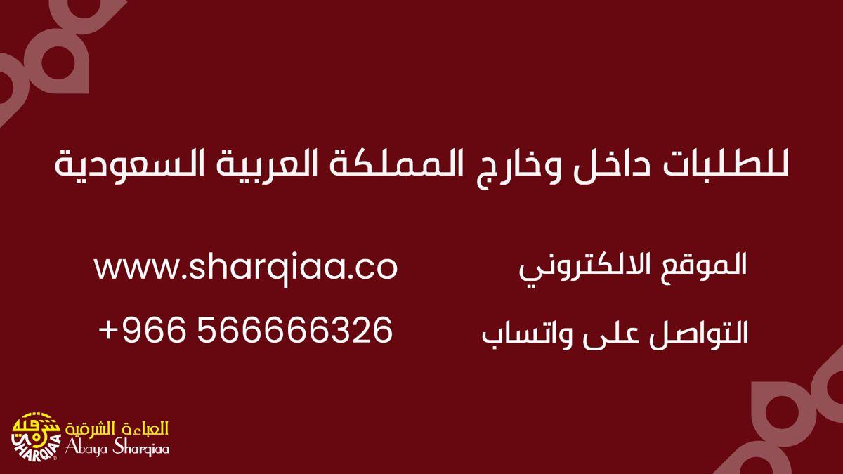 شركة بيت العباءة الشرقية للطلب اولاين Abaya Modern Accessories Latest Fashion