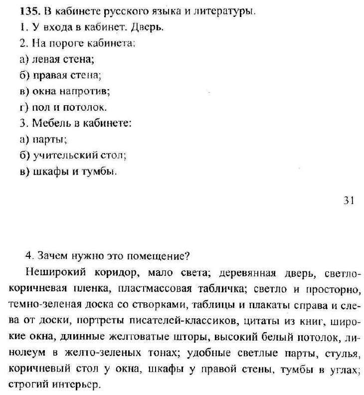 Готовые домашние задания 6 класс по русскому языку малыхина