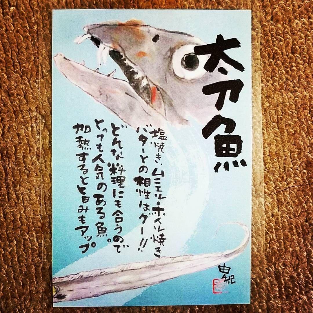 太刀魚 おしゃれまとめの人気アイデア Pinterest Sun Ya Ya 魚イラスト ポップ デザイン かわいい絵
