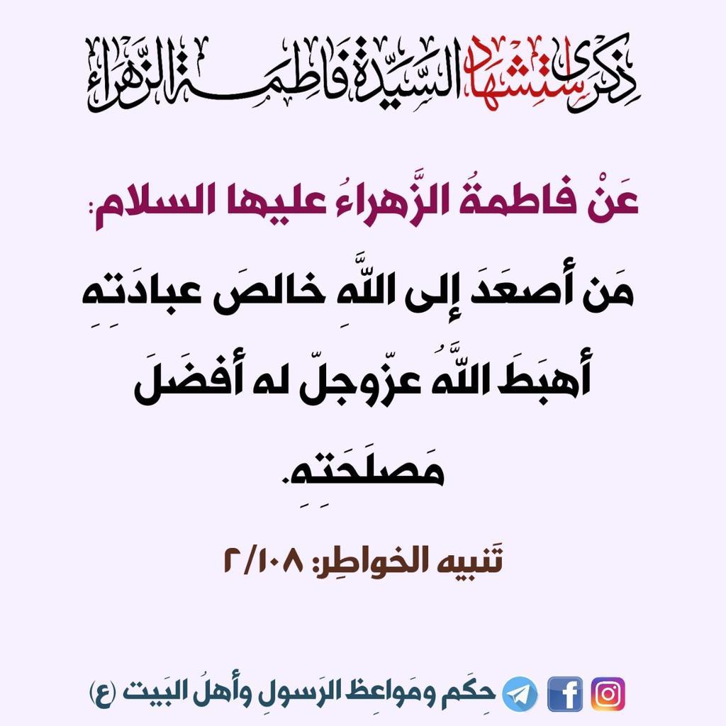 Pin By Sayed Mahdi Almohri On أحاديث أهل البيت عليهم السلام Bullet Journal Journal Arabic Calligraphy