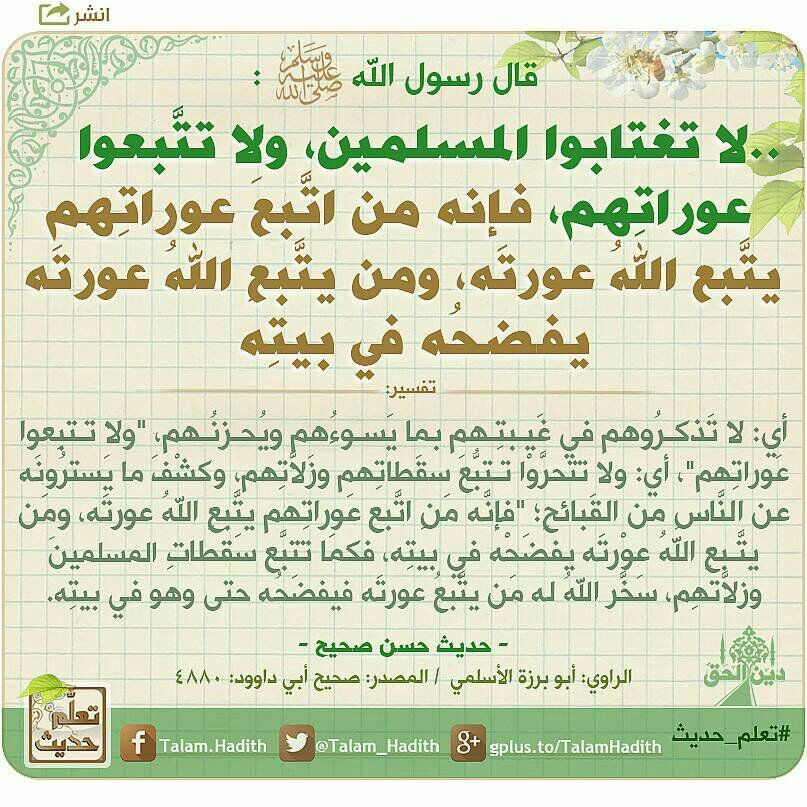Pin By Miss Bosi On ذكرى Islamic Phrases What Is Islam Words